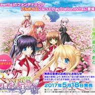 PS Vita『Rewrite Harvest festa!』発売延期、CEROは「D」に決定