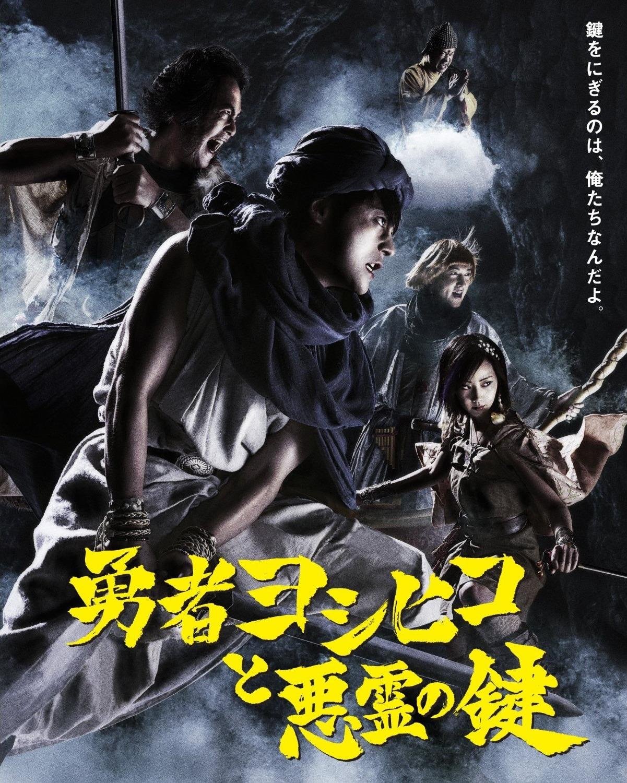 鍵をにぎるのは 俺たちなんだよ 勇者ヨシヒコと悪霊の鍵 Dvd Blu