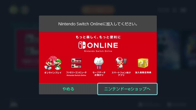「Nintendo Switch Online」はどんな人が入るべき?そのメリットとデメリットをチェックしよう