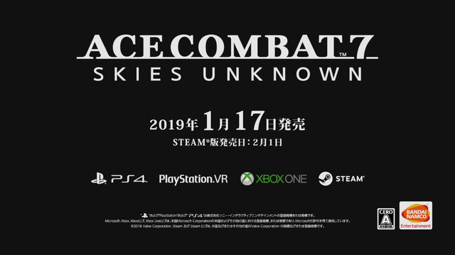 今週発売の新作ゲーム『ACE COMBAT 7: SKIES UNKNOWN』『Travis Strikes Again: No More Heroes』『鬼武者』他