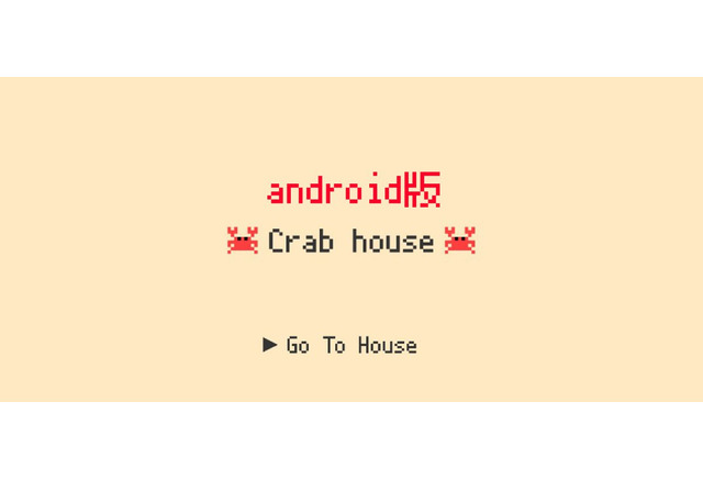 Android clubhouse アプリ