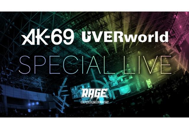 UVERworldがeスポーツに参戦。RAGE新公式テーマソング初パフォーマンス