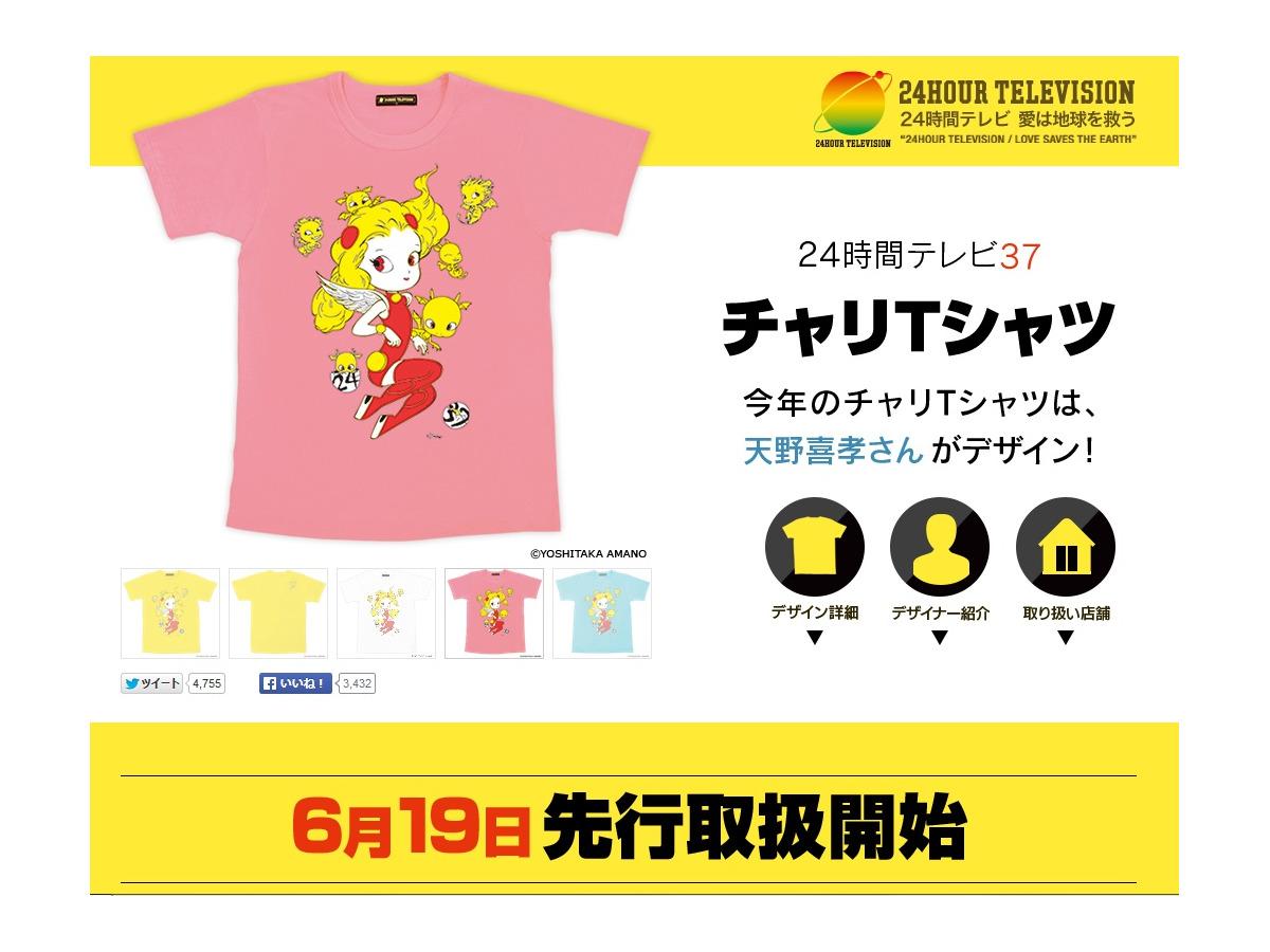テレビ 24 シャツ 店 t 時間 販売