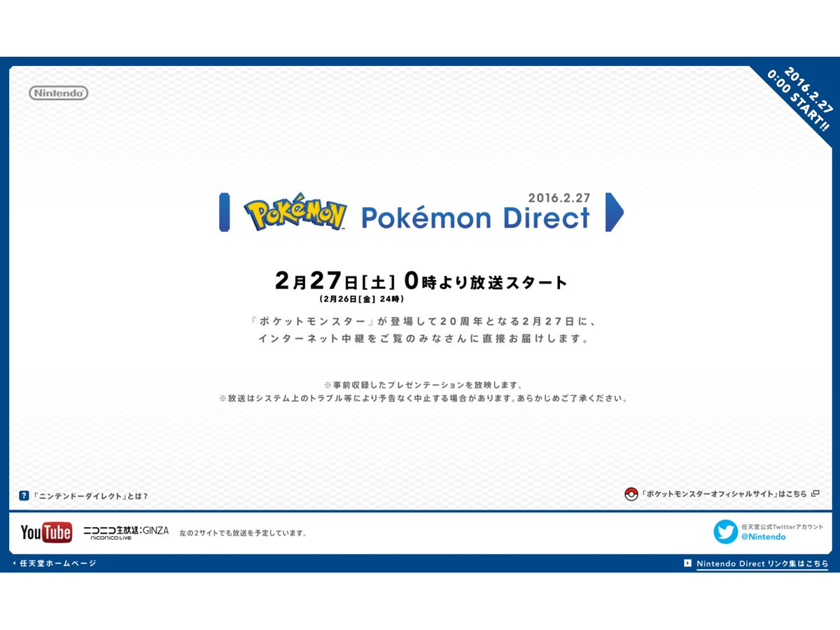 Youtube Pokemon Direct