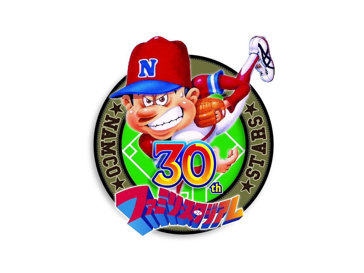 ファミスタ ついに30周年 プロ野球全12球団とコラボ ナムコ