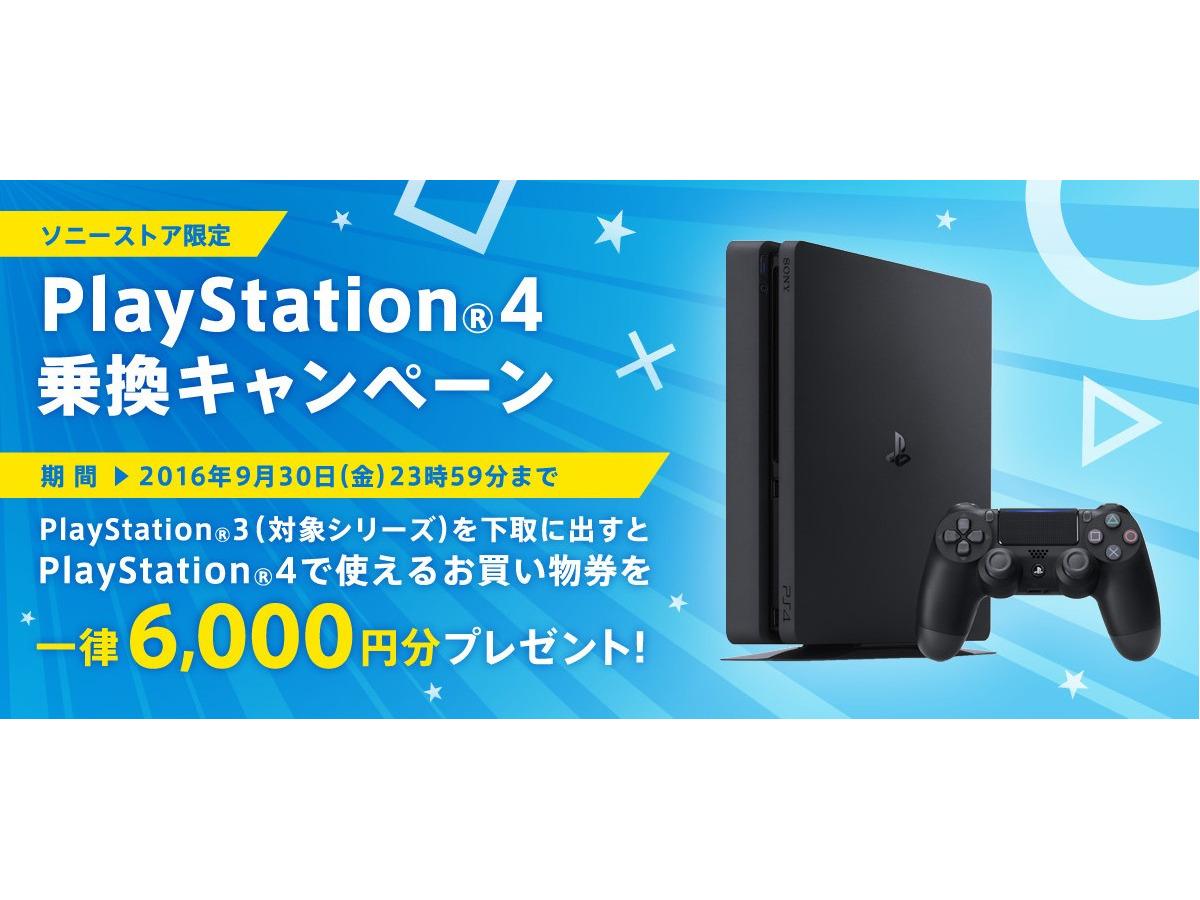 ソニーストアで Ps4乗り換えキャンペーン Ps3を6 000円相当で