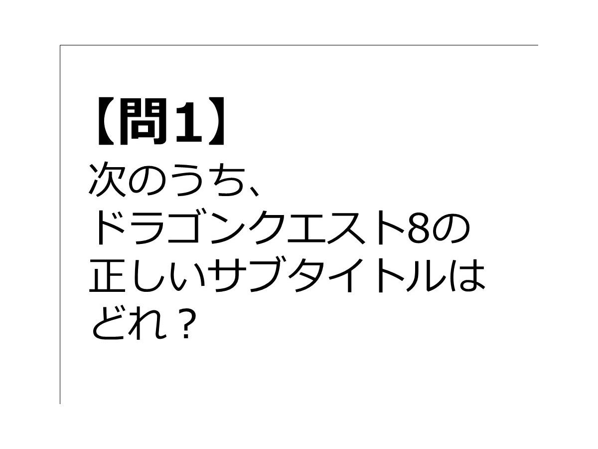 クイズ】GAMEMANIA!:サブタイトル特集 ― 『ドラクエ8』の正しい ...