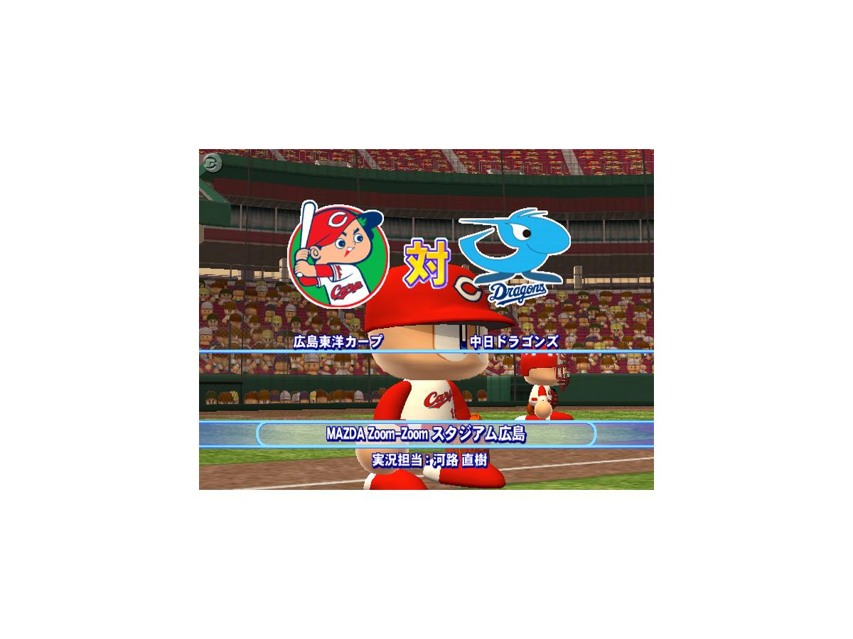 新球場 マツダスタジアムでプレーボール Wiiとps2 パワプロ に登場