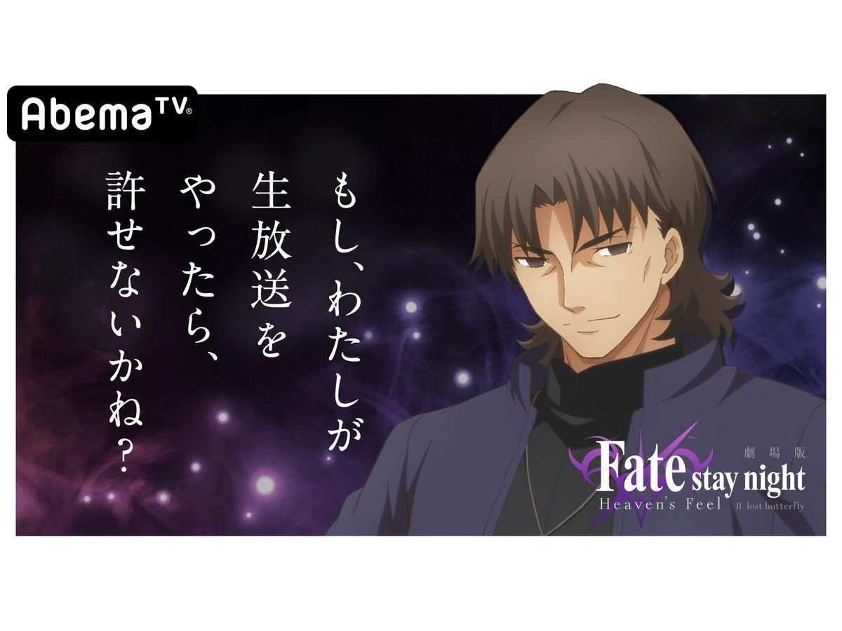 劇場版 Fate Stay Night Heaven S Feel 第2章公開直前特番が1月10