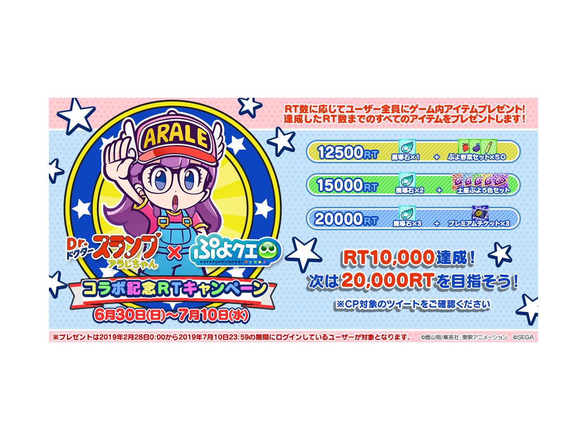 ぷよクエ Dr スランプ アラレちゃん イベントは12日より開催