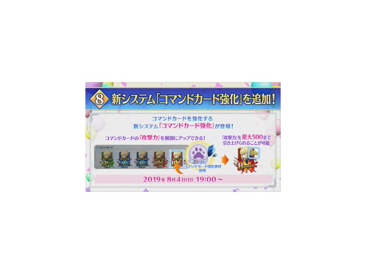 強化 コマンド カード