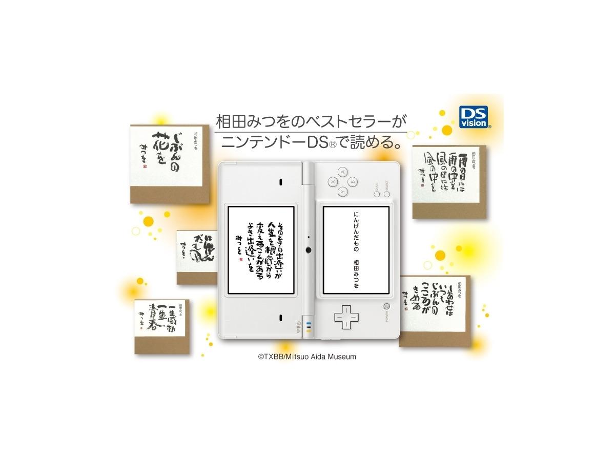 Am3 にんげんだもの などdsvisionに相田みつを作品配信5タイトル