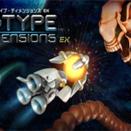 PS4『R-Type Dimensions EX』PS Storeにて20日より発売開始!1月3日までは期間限定で20%オフ