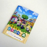 Dlカード あつ森 【あつまれどうぶつの森】ダウンロードカード購入でクリアファイルゲット!