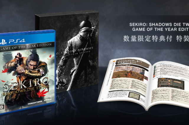 PS4『SEKIRO: GAME OF THE YEAR EDITION』10月29日発売決定! 追加アップデートも収録したお手頃価格版 画像