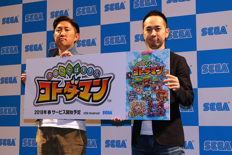 『D×2 真・女神転生』続報に加え新作3本が発表!セガゲームスのスマホ向け新作発表会レポート 画像