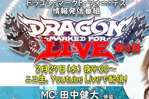 『Dragon Marked For Death』第4回生放送が2月27日配信決定―攻略情報や最新アップデート内容などをお届け! 画像