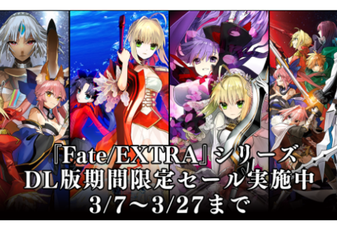 DL版『Fate/EXTRA』シリーズ、期間限定セールを開催中!『Fate/EXTELLA LINK』ほか関連作が最大49%OFF 画像
