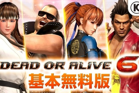 『DEAD OR ALIVE 6』の基本無料版『Core Fighters』がPS4/XB1/PCで配信開始! 画像