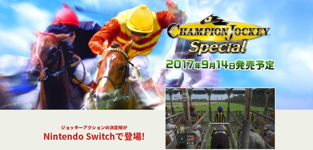 Switch チャンピオン ジョッキー