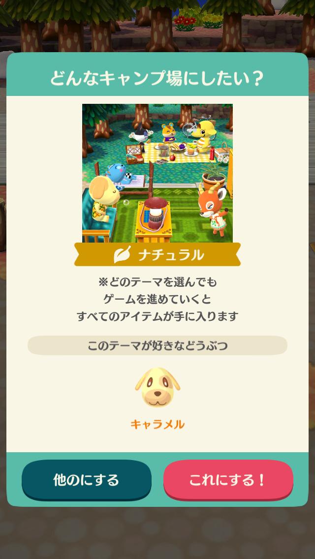キャンプ サイト ゲーム